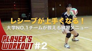 【バレーボール】レシーブが上手くなる!大学NO.1チームが教える練習メニュー #2|青山学院大学女子バレーボール部