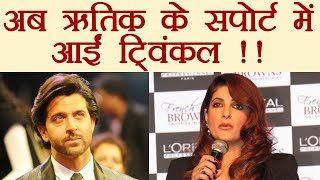 Twinkle khanna supports hrithik roshan in kangana hrithik fight | filmibeat