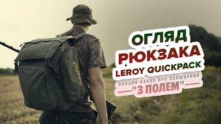 Обзор рюкзака для охоты и рыбалки LeRoy QuickPack