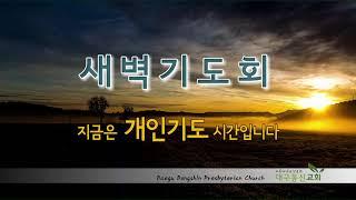 2020-07-02 새벽기도_대구동신교회