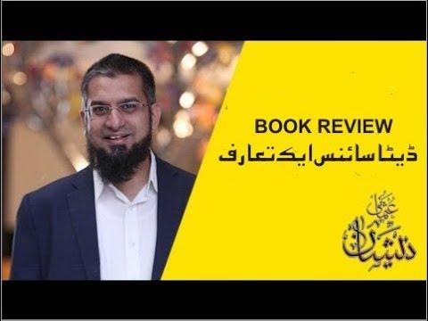 Book Review  ڈیٹا سائینس ایک تعارف