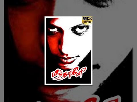 Mandhagini (மந்தாகினி ) Latest Tamil Horror Movie