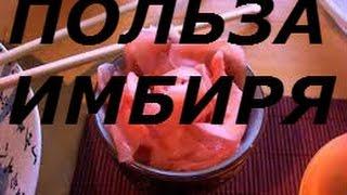 Имбирь для похудения рецепт маринованного имбиря с саке