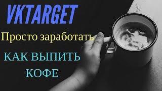 Как давать рекламу через сервис vktarget для Вконтакте