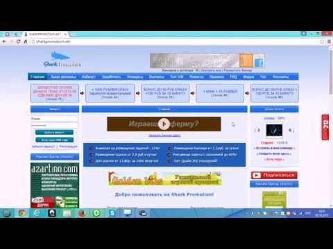 Регистрация на сайте Shark Promotion через систему WebMoney