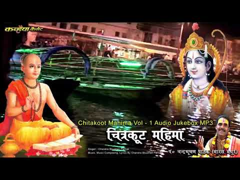 Chitrakoot Mahima Vol 1 - MP3 Audio Jukebox - Chandra Bhushan Pathak