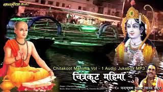 Chitrakoot Mahima Vol 1 - MP3 Audio Jukebox - Chandra Bhushan Pathak