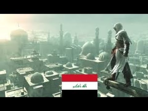 اساسن كريد في العراق (بغداد) اغتيال صلاح الدين الا يوبي !? | Assassin's creed