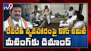 Congress senior leaders slam Revanth Reddy for his behaviour : Gopanpally land scam - TV9
