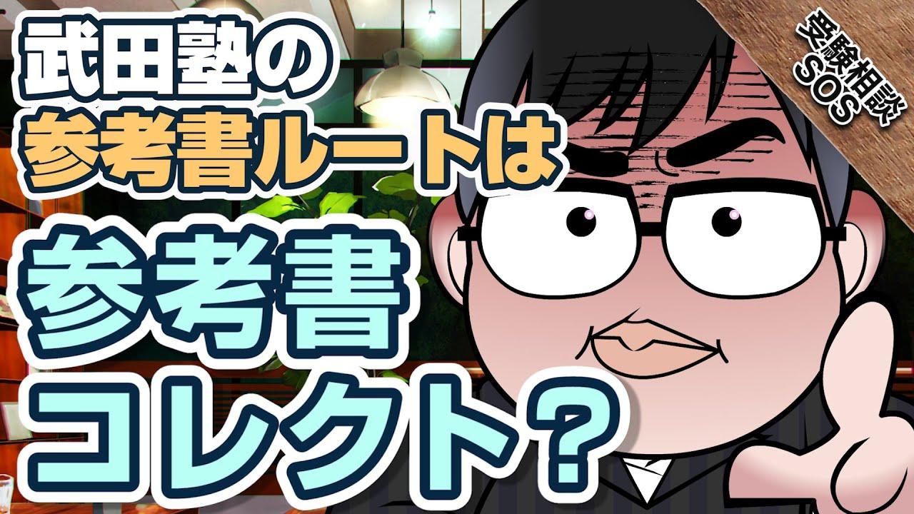 参考書コレクトはどういう状態のこと?武田塾の参考書ルートが冊数多い ...
