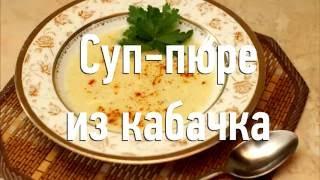 Быстрый суп-пюре из кабачков