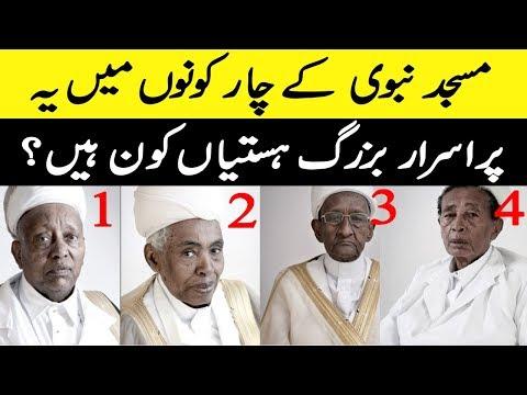 Masjid Nabwi Mein Yeh Buzurg Kon Hain ? Secret Story Of Guardians Key Holders Of Roza Rasool
