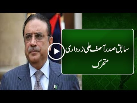 Former President Asif Ali Zardari Becomes Active For Upcoming General Elections. 14 Oct 2017