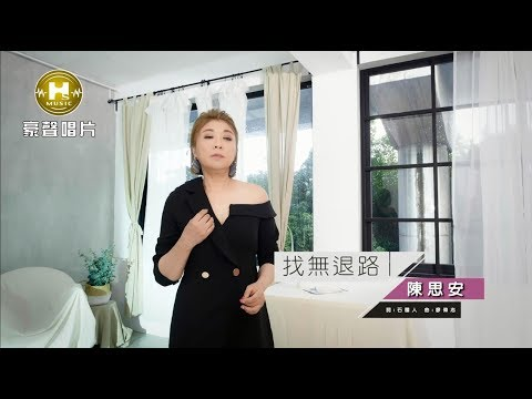 【MV首播】陳思安-找無