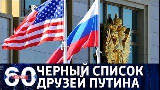 60 минут. Кремлевский доклад: чем ответит Россия? От 30.01.18