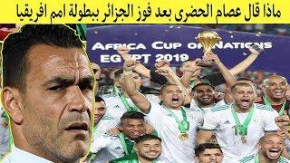اول رد فعل من عصام الحضرى بعد فوز الجزائر ببطولة امم افريقيا