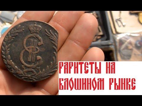 Блошиный рынок, выезд 2. Салтыковка. г Балашиха. (Барахолка) Нумизматам и камрадам