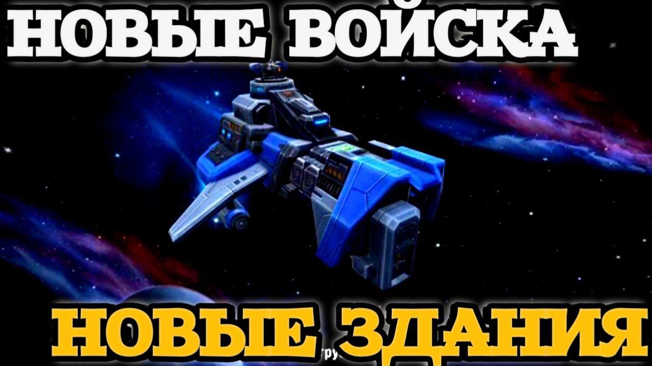 Новые войска и следующий уровень Командного Центра в космической стратегии Galaxy Control!