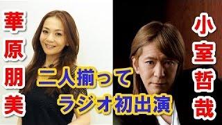 2009年08月 ゲスト:華原朋美 小室哲哉 デビューして間もない華原朋美が...