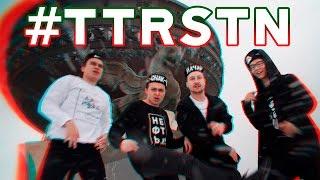 ТА-ТА-ТАТАРСТАН! #TTRSTN  |  Громкие рыбы