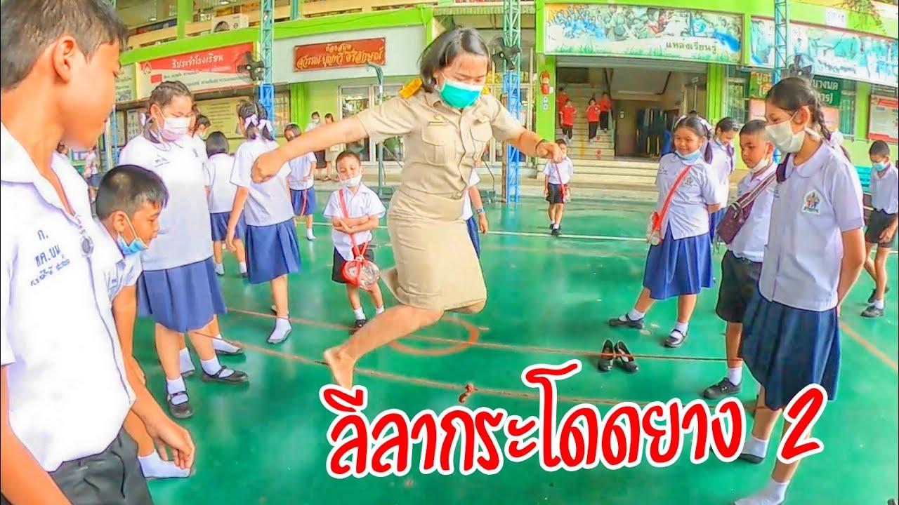ลีลากระโดดยาง ep 2 | ครูนกเล็ก
