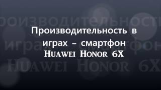 GamePlay Huawei Honor 6X
