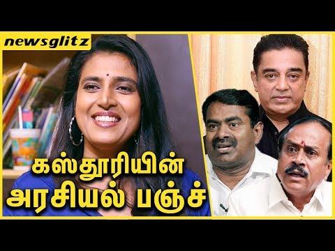 கஸ்தூரியின் அரசியல் பஞ்ச் ! Actress Kasthuri BANG-BANG answers about Politicians | Latest on Trend