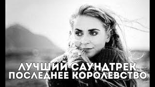 ПОСЛЕДНЕЕ КОРОЛЕВСТВО - ЛУЧШИЙ САУНДТРЕК!