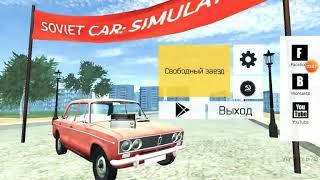 Руский автопром 1 часть
