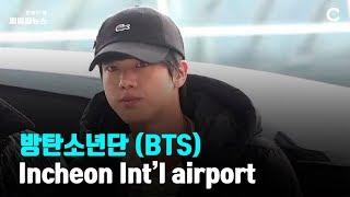 방탄소년단(BTS), 인천국제공항(Incheon Int'l Airport) 통해 핀란드 출국 | CBCNEW…