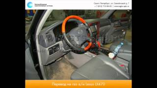 Перевод на газ Lexus LX 470 20.04.2015