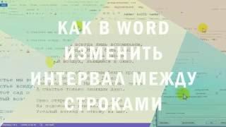Как в Word изменить интервал между строками
