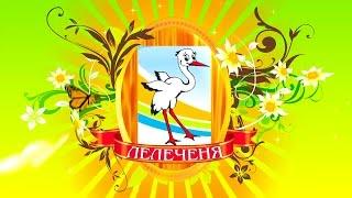 Презентаця  ДНЗ ЂЂЂ 9 ЛЕЛЕЧЕНЯ   Мелитополь  видео Дмитрий и Анастасия Масаренко