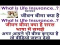 What is Life Insurance? जीवन बीमा क्या है सरल भाषा में समझे आपने भी बीमा कराया  तो वीडियो जरूर देखे