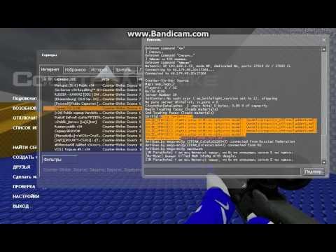 видео: Как писать от имени консоли. На сервере css v34.
