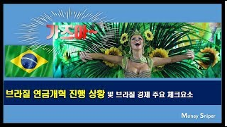 브라질 연금개혁  1차 관문 통과!_그리고 중요체크요인! #브라질연금개혁 #브라질국채