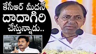 దాదాగిరి: CM KCR STR0NG WARNING To YS Jagan | Nagarjuna Sagar Development Works | Political Qube