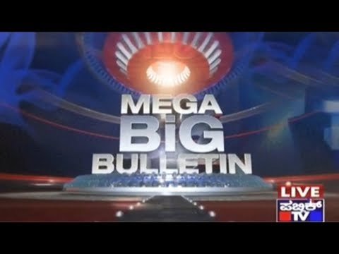 Mega Big Bulletin | Latest News | Aug 2nd , 2017| PART 2