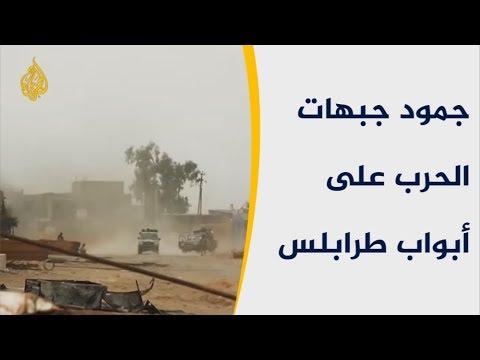 جمود جبهات الحرب على أبواب طرابلس  - نشر قبل 39 دقيقة