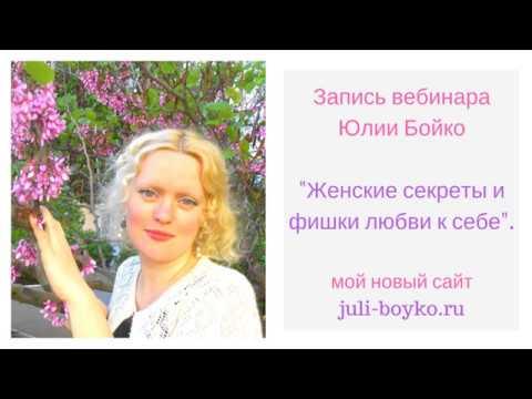 """Юлия Бойко. Запись вебинара """"Женские секреты и фишки любви к себе""""."""