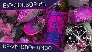 Обзор крафтового пива в Jawsspot — БУХЛОБЗОР #3 (РЕКЛАМА)