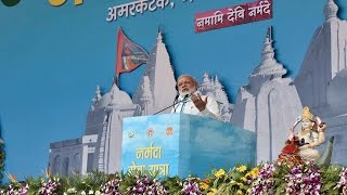 PM's Speech: Closing Ceremony of 'Namami Narmade - Narmada Sewa Yatra' in Amarkantak, Madhya Pradesh