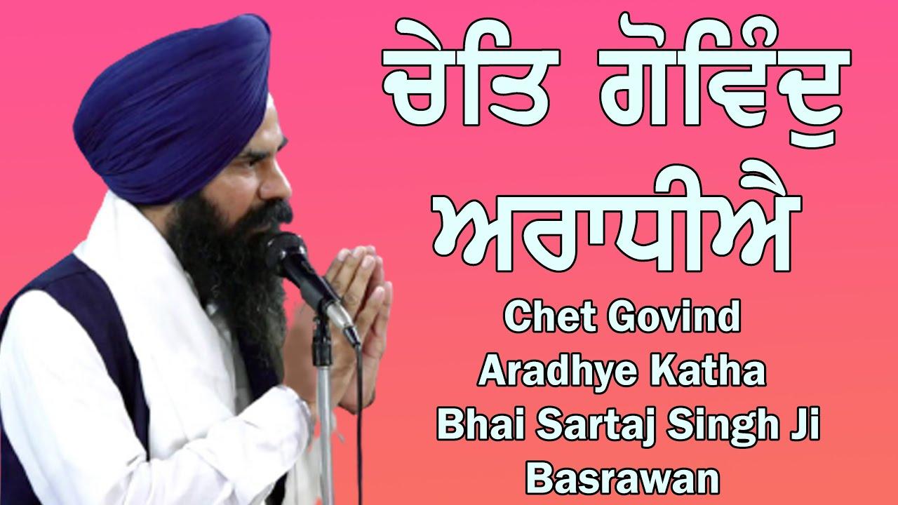 Chet Govind Aradhye Katha   Bhai Sartaj Singh Ji Basrawan   RCF GURUDWARA