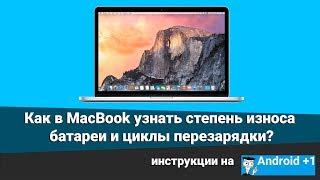 Как в MacBook узнать степень износа батареи и циклы перезарядки?(, 2017-06-12T09:54:56.000Z)