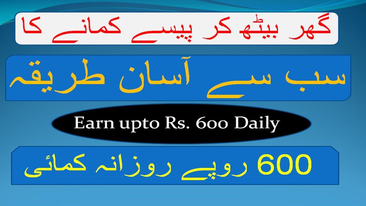 online earning websites in pakistan