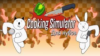Симулятор повара для нубов Мультфильм B\u0026P
