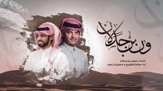 ون ابن جدلان - صالح الزهيري وحسين ال لبيد (حصرياً) | 2019
