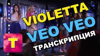 Violetta - Veo, Veo (Транскрипция). Поем вместе!