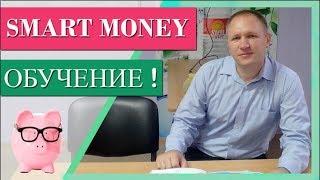 Автоматизация Бизнеса с Smart Money