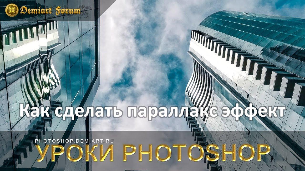 Как сделать параллакс эффект фото 242